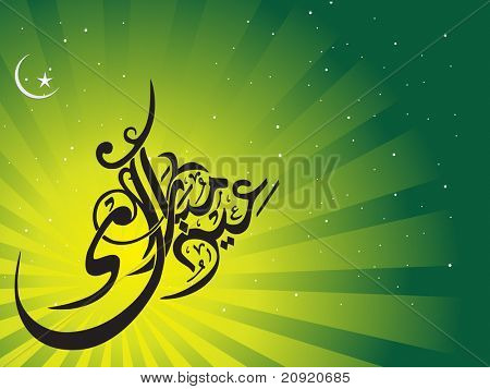 illustration, creative islamic holly background frame68