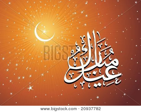 mustard rays, twinkling star background with islamic zoha