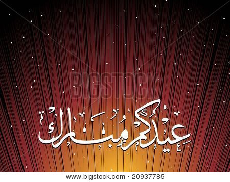 abstract shiny rays background with holy islamic zoha