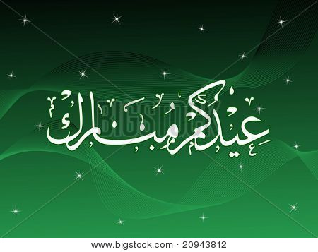 abstract green wave, shiny star background with islamic zoha