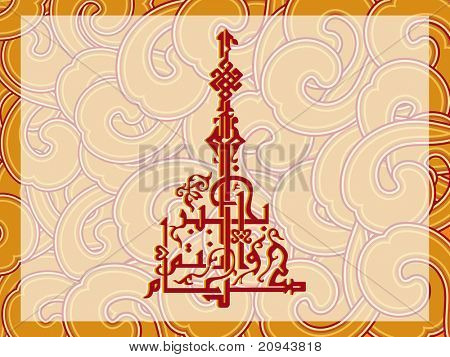 spral pattern background with holy zoha