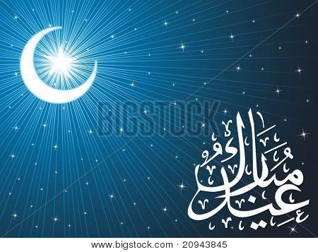 abstract blue shiny rays, star background with holy zoha