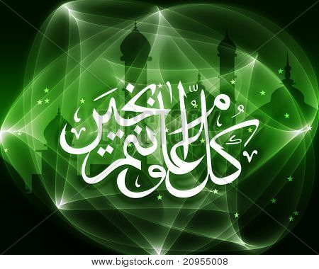 abstract background with holly islamic word