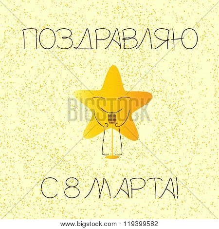 8 March In Russian Greeteng Card With Musical Star