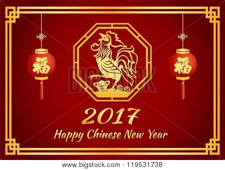 Happy Chinese New Year 2017 Card Is Gold Chicken And Monkey In Hexagon Frame ,lanterns And Chinese W