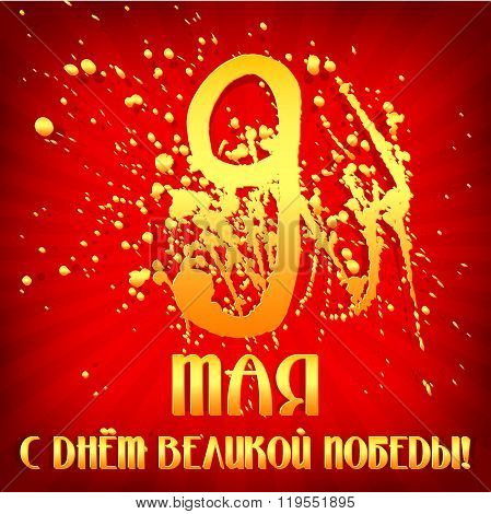Holiday Card For Greeting With Victory Day In May 9