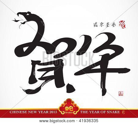Snake Calligraphy, Chinese New Year 2013, Translation: New Year Celebration 2013