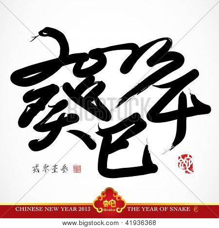 Snake Calligraphy, Chinese New Year 2013. Translation: Kimi Snake Year 2013