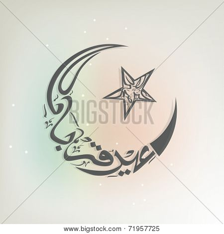 Arabic Islamic calligraphy of text Eid-Ul-Adha in star and moon shape on bright colorful background for Muslim community festival celebrations.