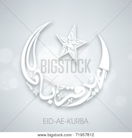 Arabic Islamic calligraphy of text Eid-Ul-Adha in moon and star shape on grey background for Muslim community festival celebrations.