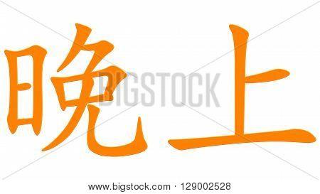 Chinesisches Schriftzeichen für Abend. Chinese character for evening.