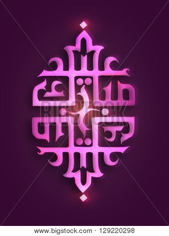 Creative glossy Arabic Islamic Calligraphy text Eid Mubarak on purple background for Muslim Community Festival celebration.