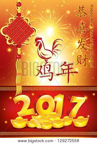 Corporate Chinese New Year of the Rooster, 2017. Text translation: Year of Rooster; Happy New Year! Image contains oriental tassel, golden nuggets (ingots), rooster shapes, fireworks.