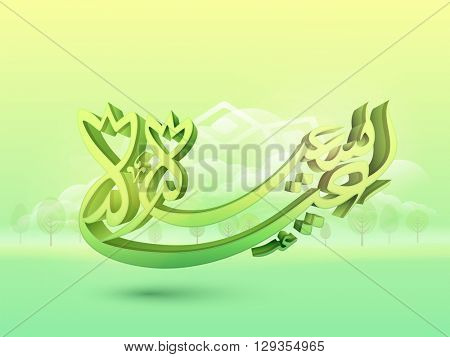 3D Green Arabic Islamic Calligraphy of text Eid-E-Saeed on beautiful cloudy nature background for Muslim Community Festival celebration.