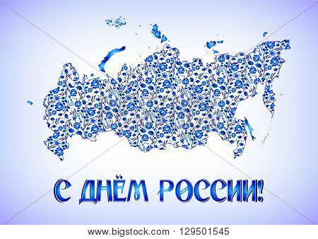 Postcard on Day of Russia in June 12. Shape of country in blue floral ornament in Gzhel style. Russian text translation: With Day of Russia. Vector illustration