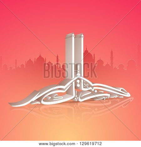 Glossy 3D Arabic Islamic Calligraphy of text Eid Mubarak on beautiful mosque silhouetted background for Muslim Community Festival celebration.