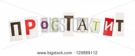 Word prostatitis, carved inscription of Russian letters isolated on white background.