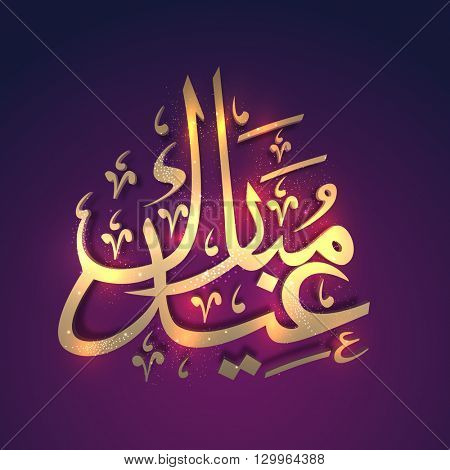 Glowing Arabic Islamic Calligraphy of text Eid Mubarak on purple background for Muslim Community Festival celebration.