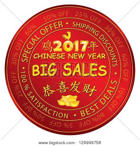 Big Sales for Chinese New Year of the Rooster - red label, also for print. Text translation: upper side: Year of the Rooster; lower side: Happy New Year; Special Offer; Shipping discounts; Best Deals