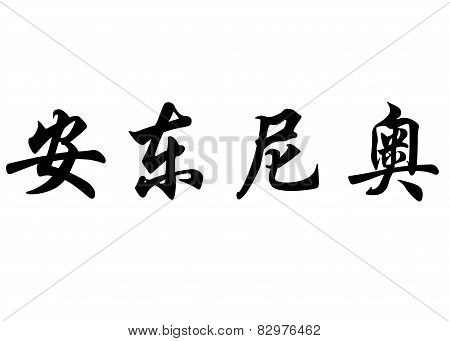 English Name Antonio In Chinese Calligraphy Characters