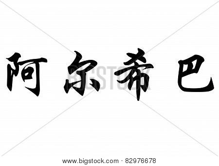 English Name Archibald In Chinese Calligraphy Characters