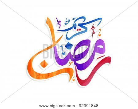 Colorful Arabic Islamic calligraphy of text Ramadan Kareem on shiny white background for Islamic holy month of prayers, celebration.