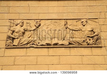N the wall of a building a bas-relief of the Soviet era.Depicted peasant and worker.