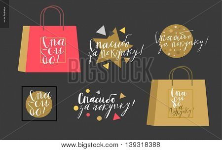 Thank you for your purchase - set of six vector russian brush writings with various flat designed elements - shopping paper bag, golden star, geometric design - on dark background