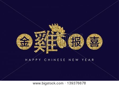 Year of the rooster. Chinese translation: Golden Rooster announce good fortune.