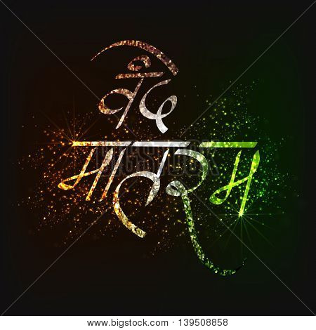 Creative Glittering Hindi Text Vande Mataram (I praise thee, Mother) in National Tricolor, Beautiful typographical background for Happy Indian Independence Day and Republic Day celebration.