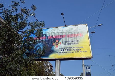 Ukrainian propaganda of war.Poster on billboard.Civil War in Ukraine.July 22 ,2016 in Kiev, Ukraine
