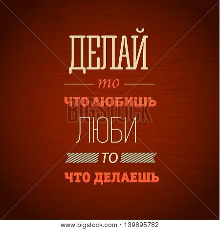Text poster Do what you love love what you do on Russian. Vector illustration.