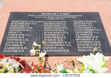 Big Utrish, Russia - May 17, 2016: Memorial Plaque At The Monument, The Lighthouse On The Island Of