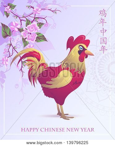 Happy Chinese New Year of the Rooster greeting card design