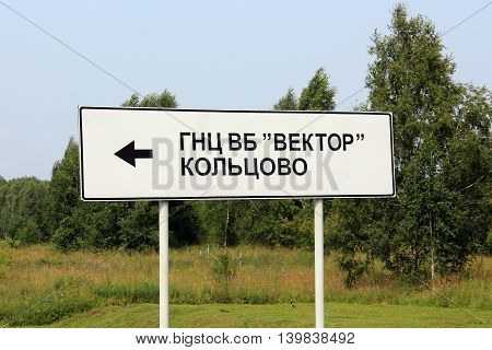 Road sign State research center of Virology and biotechnology Vector. The township Koltsovo Novosibirsk oblast Siberia Russia