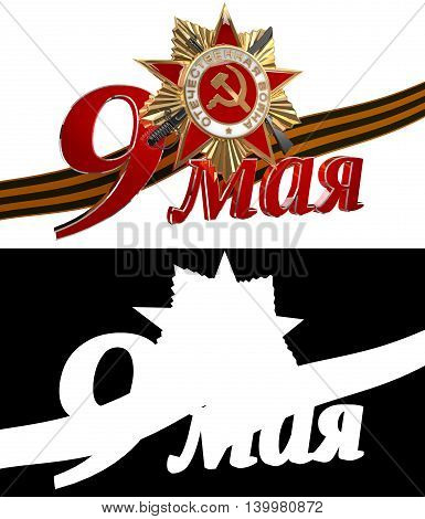 Holiday - 9 may. Victory day. Anniversary of Victory in Great Patriotic War. Order of the Patriotic War. 3D render. Alpha channel