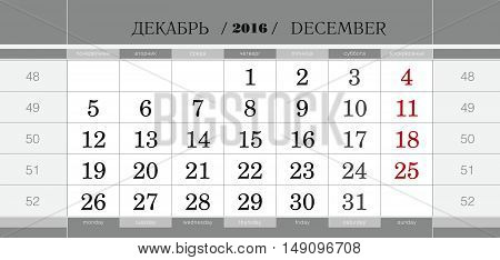 Calendar Quarterly  Block For 2017 Year, December 2016. Week Starts From Monday.