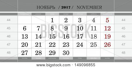 Calendar Quarterly Block For 2017 Year, November 2017. Week Starts From Monday.