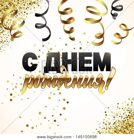 Gold sparkles background Happy Birthday. Russian Calligraphy Greeting Background for card, flyer, poster, sign, banner, web, postcard, invitation. Festival background with serpentine.