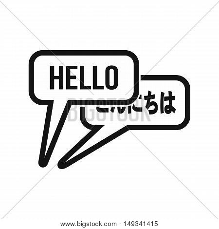 Bubble speeches with greetings inside icon in simple style on a white background vector illustration