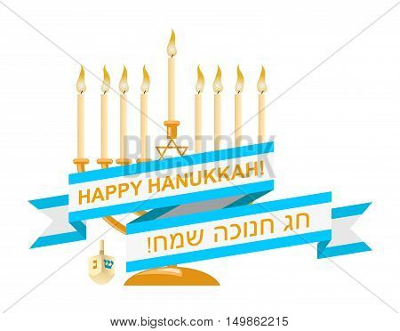 Hanukkah sale or discount design for emblem, sticker or logo with menorah with burning candles, dreidel and Happy Hanukkah slogan in English and Hebrew isolated