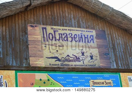 Old Theater Sign In The Cossack Village.
