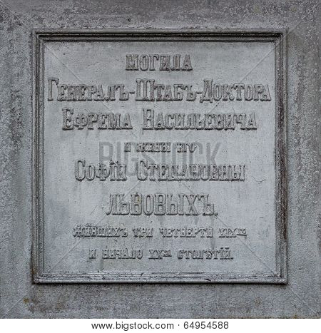 Inscription (Cyrillic) on the tomb of the 19th century