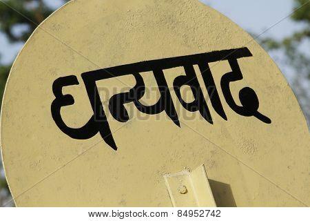 Close-up of a 'Thank You' sign, Jim Corbett National Park, Nainital, Uttarakhand, India