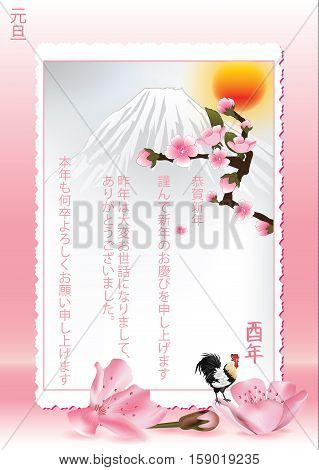 Japanese New Year Greeting card. Japanese text: : Year of the Rooster; Japanese expression for Happy New Year; Thank you for your great help during the past year. New Year's Day