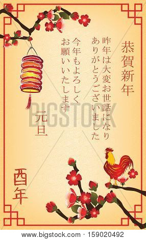 Japanese New Year greeting card for the Year of the Rooster. Text translation: Happy New Year! Thank you for all your great help during the past year. I look forward to our future cooperation. Print