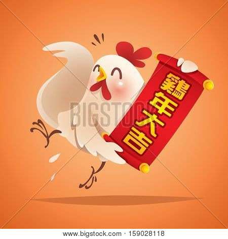 Rooster design. Chinese New Year. Translation : An auspicious year of the rooster.