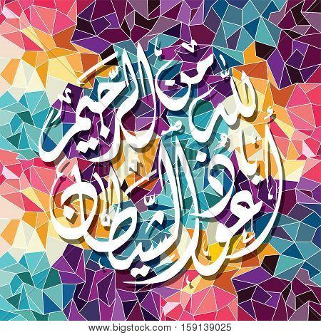 Arabic Islam Calligraphy Almighty God Allah Most Gracious Theme Muslim Faith