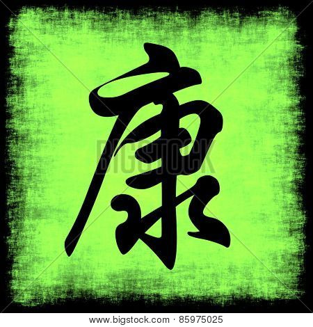 Health in Chinese Calligraphy Painting with Brush Strokes