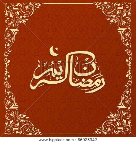 Arabic Islamic calligraphy of text Ramadan Kareem on brown frame decorated with golden floral work.